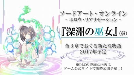 ソードアート・オンライン -ホロウ・リアリゼーション-