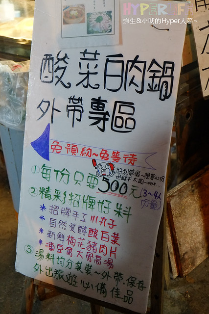 士官長酸萊白肉鍋 (10)
