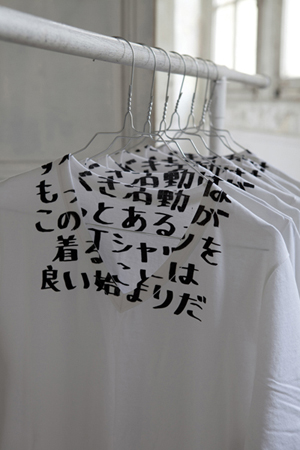 you can't read this T from a distance… the message [in Japanese] is meant to encourage the wearer to explain to explain.  A percentage of the sales benefits 'AIDES', a French organization dedicated to fight the HIV virus and take care of patients living with HIV/AIDS www.aides.org . Over the years, 170,000 T-shirts have been sold and brought a contribution of over 700,000 euros to 'AIDES'.