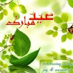 Eid Mubarak Wallpapers Images (3)