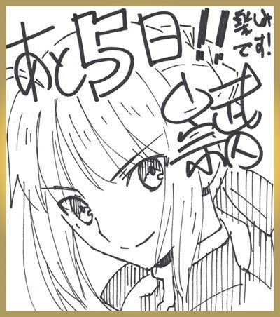 Fate/stay night_カウントダウン001
