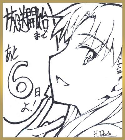 Fate/stay night_カウントダウン002