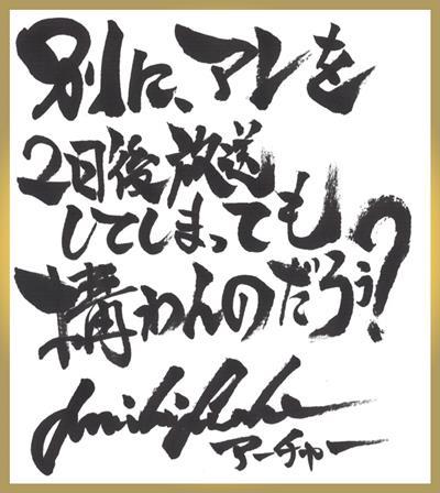 Fate/stay night_カウントダウン005