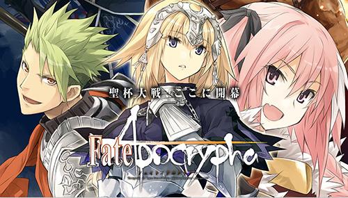 Fate/Apocrypha_タイトル画像