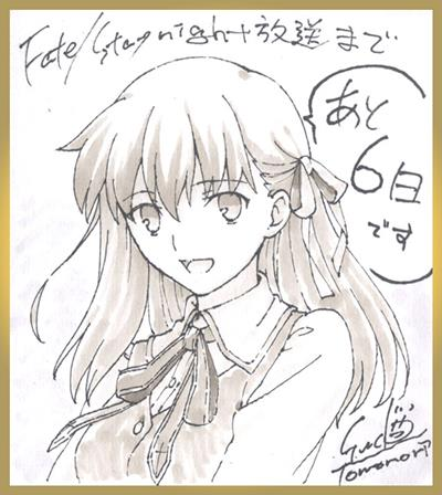 Fate/stay night_カウントダウン006