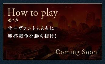 遊び方_comingsoon