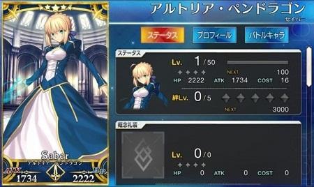 アルトリア☆5_Lv1ステータス