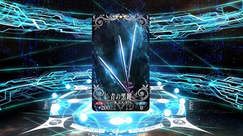 概念礼装_☆3青の黒鍵