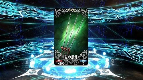 概念礼装_☆3緑の黒鍵