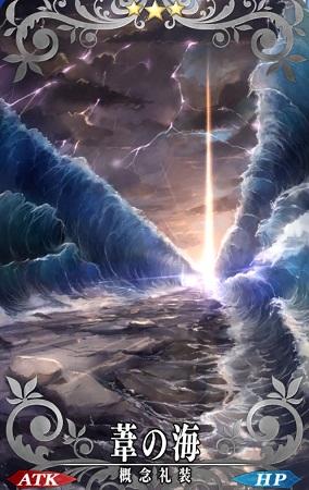 葦の海_トップ
