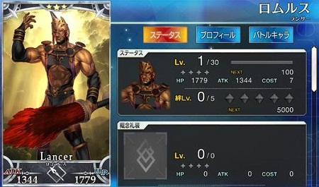ロムルス☆3_Lv1ステータス