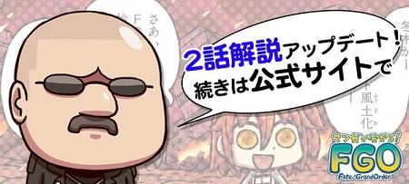 マフィア梶田のバーサーカーでも分かる!FGO講座02
