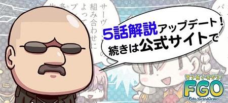 マフィア梶田のバーサーカーでも分かる!FGO講座05