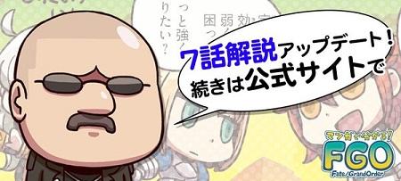 マフィア梶田のバーサーカーでも分かる!FGO講座07