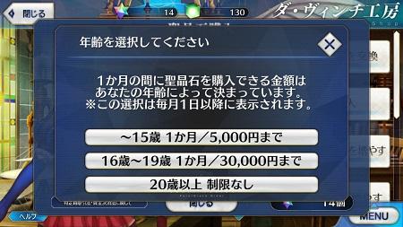聖晶石購入制限