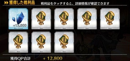 戦利品1116