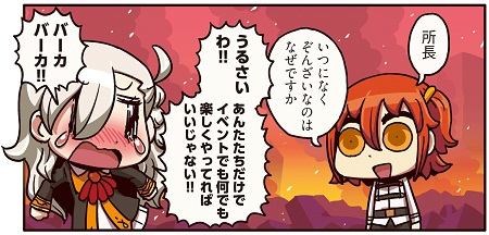 マンガFGO_13話03