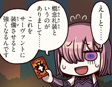 マンガFGO_14話02