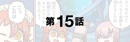 マンガFGO_15話