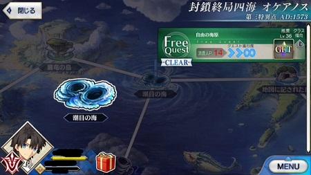 オケアノス_潮目の海