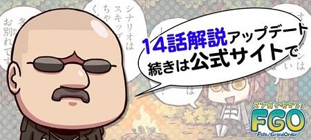 マフィア梶田のバーサーカーでも分かる!FGO講座14