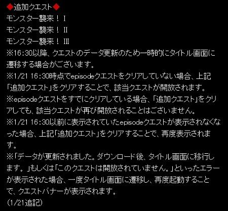 お知らせ0121