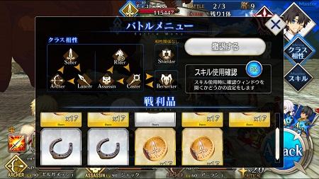 戦利品0218-2