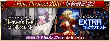 Fate Project 2016コラボクエスト