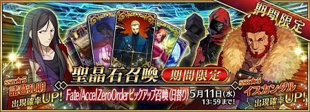 Fate/Accel Zero Orderピックアップ_バナー