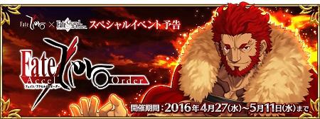 Fate/Accel Zero Order予告_バナー