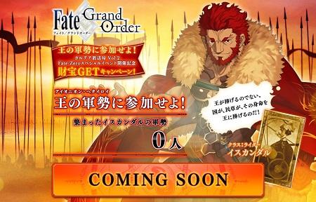 Fate/Zeroスペシャルイベント財宝GETキャンペーン