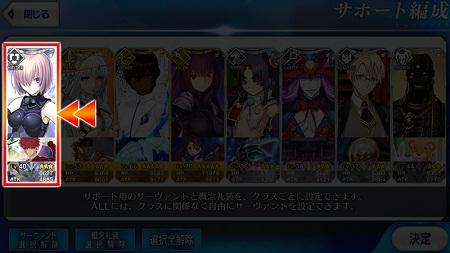 サポート編成04