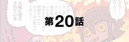 manga20_0428