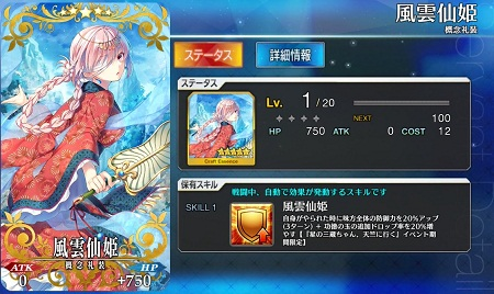風雲仙姫Lv1ステータス