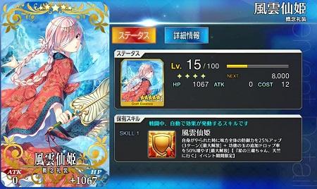 風雲仙姫4凸