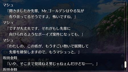マシュ_羅生門06