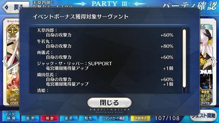 鬼ヶ島特攻効果確認01