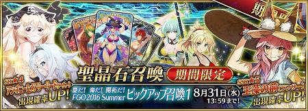 FGO 2016 Summer ピックアップ召喚1_バナー