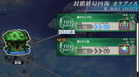 オケアノス_隠された島