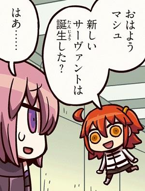 もっとマンガで分かるFGO46-2