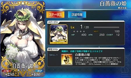 白薔薇の姫Lv1ステータス