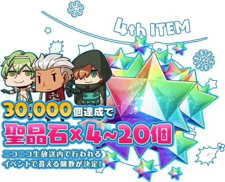 1206連動キャンペーン報酬04