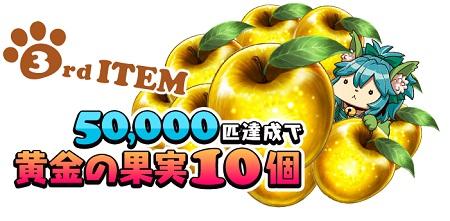 0222連動キャンペーン報酬03