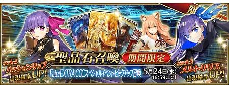 Fate/EXTRA CCCスペシャルイベントピックアップ召喚延長