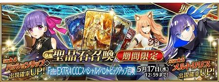 Fate/EXTRA CCCスペシャルイベントピックアップ召喚_バナー