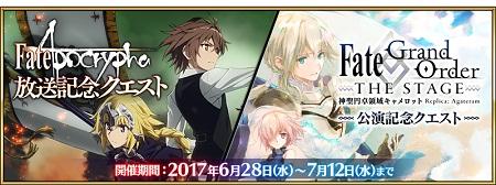 Apoアニメ&舞台記念クエスト