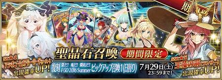 復刻Summerピックアップ召喚1