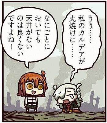 もっとマンガFGO83話-2