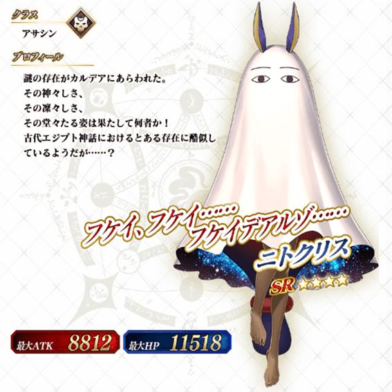 ☆4(SR)ニトクリス(アサシン)