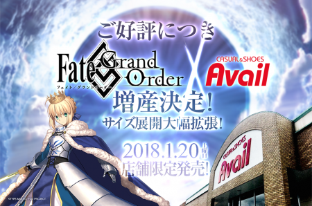 Avail ×Fate/Grand Order コラボアイテム